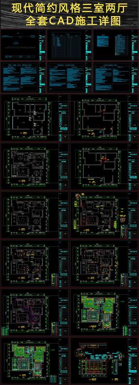 室内施工图下载