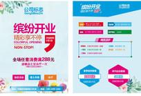 小清新母婴店开业宣传单
