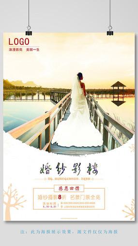 2017金色婚纱影楼宣传海报