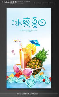 冰爽夏日饮品海报设计