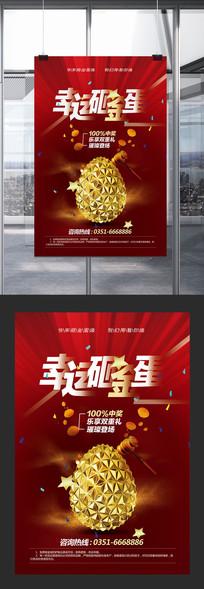 促銷砸金蛋廣告海報