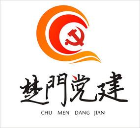 黨建logo