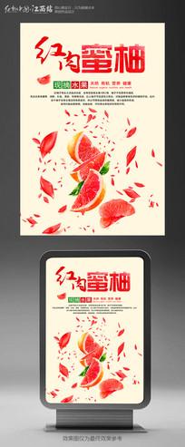 红肉蜜柚海报设计