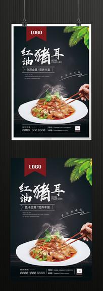 红油猪耳美食海报设计