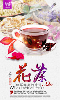 花茶艺术海报