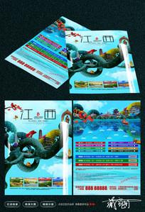 江西旅游DM单设计