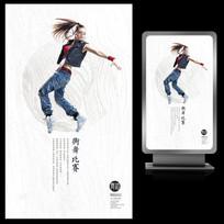 街舞比赛宣传艺术海报设计