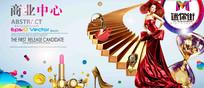 商业地产购物消费海报设计