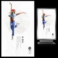 舞蹈梦现代舞招生培训海报设计
