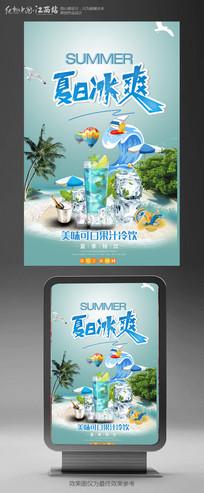 夏日冰爽海报设计