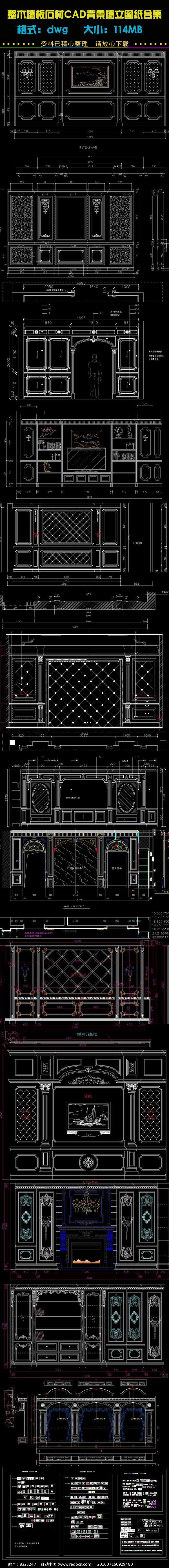 整木墙板石材CAD背景墙立图图片