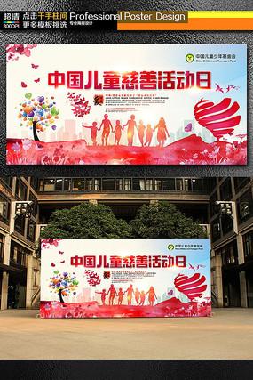 中国儿童慈善活动日主题海报