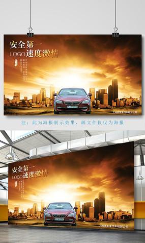 中国风汽车创意海报模板