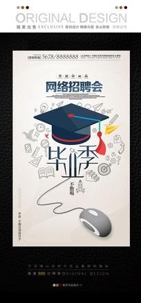 2017毕业季网络招聘会