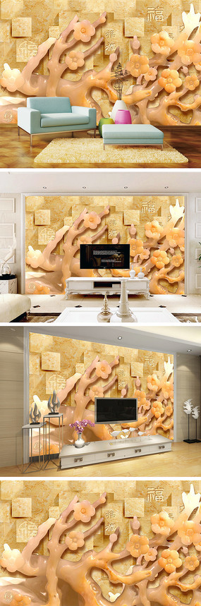 3D立体方块玉雕梅花背景墙