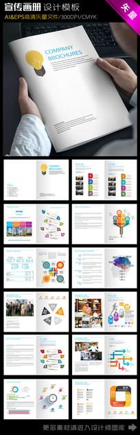 创意图表公司宣传画册设计模板