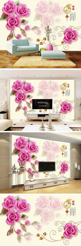 家和富贵彩雕玫瑰背景墙