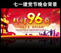 七一建党节晚会背景设计