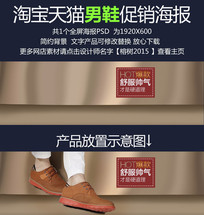 淘宝天猫男鞋海报PSD