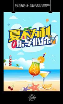 夏不为利乐享低价夏天饮品海报