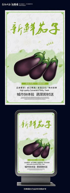 新鲜茄子海报设计