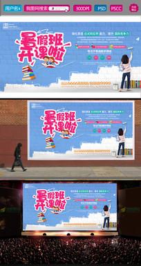 创意暑假班招生培训海报设计