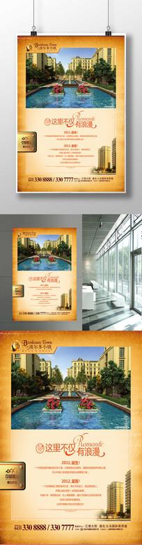 房地产住宅单页设计