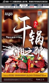 干锅湘之驴美食海报设计