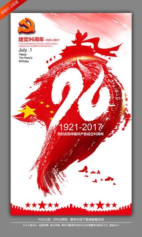 建党96周年海报 PSD