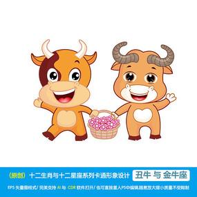 卡通牛与金牛座卡通形象设计