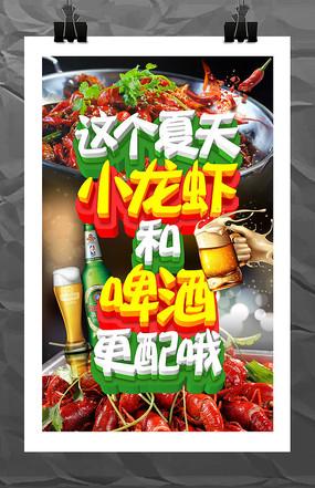 龙虾店开业促销宣传海报