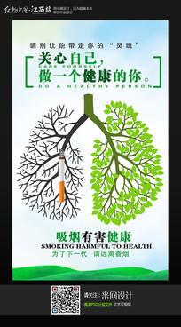 时尚大气戒烟禁烟公益宣传海报