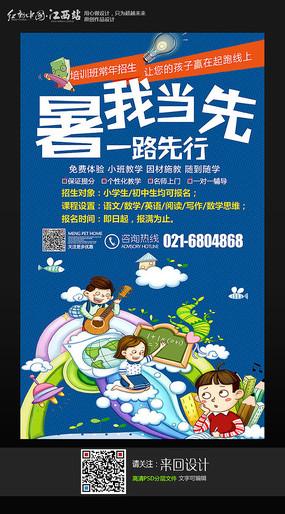 暑假补习招生海报设计