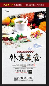 外卖美食快餐海报模板