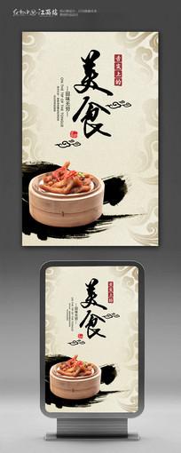 中国传统美食海报