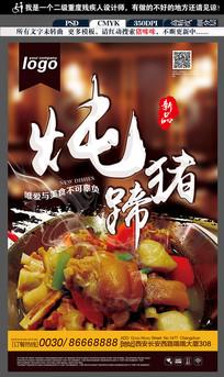 中国风口味猪蹄美食海报