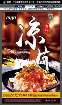中国风美味凉皮海报灯箱片