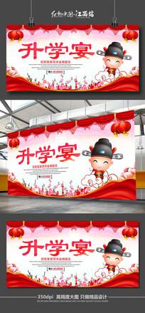 中国风升学宴海报背景设计