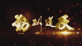 毛笔字体logo