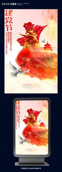 彩墨创意七一建党节海报设计