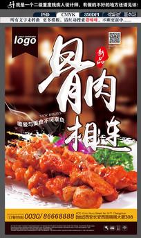 创意大气骨肉相连美食海报设计