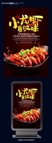 创意小龙虾宣传海报设计