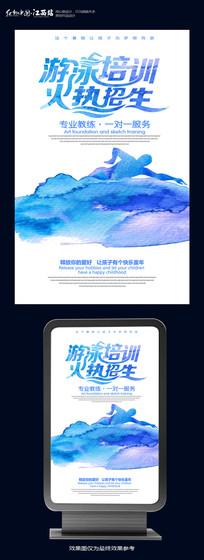 创意游泳培训班宣传海报设计