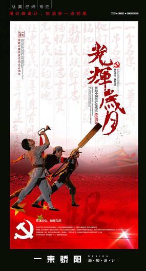 光辉岁月建党海报设计 PSD
