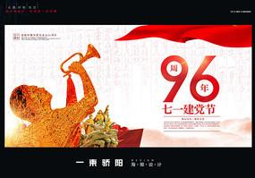 建党节海报设计 PSD