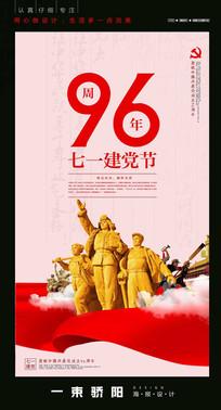建党节宣传海报PSD