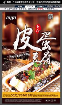 浇汁皮蛋豆腐美食海报