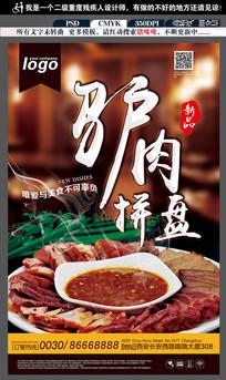 卤香驴肉拼盘美食海报设计