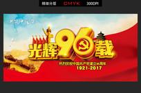 七一建党96周年画面