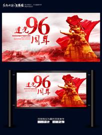 七一建党节96周年展板背景
